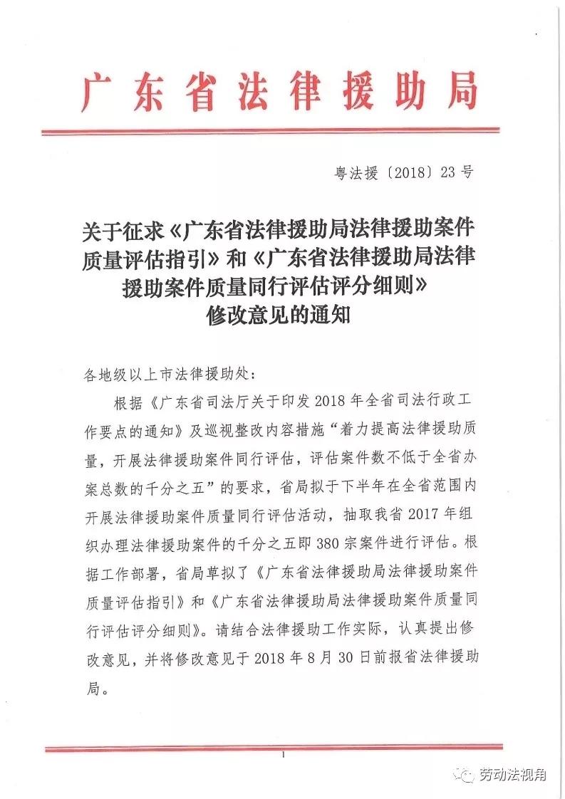 简讯|| 邹光彬主任被聘为广东省法律援助局法律援助案件质量评估专家
