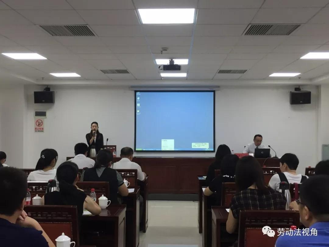 《劳动法律风险防控系列课程》第3期取得圆满成功